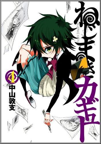 ねじまきカギュー 4 (ヤングジャンプコミックス)