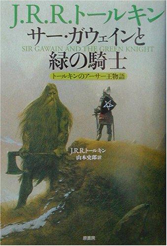 サー・ガウェインと緑の騎士―トールキンのアーサー王物語