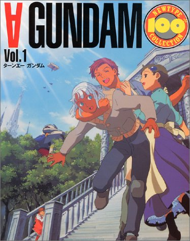 ターンエーガンダム (Vol.1) ニュータイプ100%コレクション (38) -