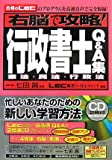 右脳で攻略!行政書士Q&A集【憲法・民法・行政法】(CD2枚付き)