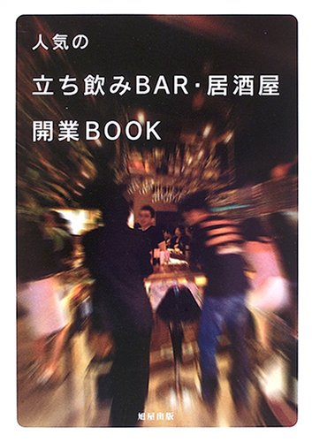人気の立ち飲みBAR・居酒屋 開業BOOK