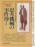 思考機械の事件簿 1 (創元推理文庫 176-1 シャーロック・ホームズのライヴァルたち)