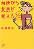 台所から北京が見える—主婦にも家庭以外の人生がある (講談社プラスアルファ文庫)