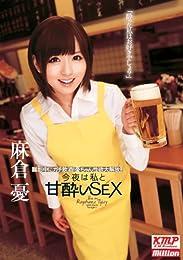 今夜は私と甘酔いSEX 麻倉憂  / million(ミリオン) [DVD]