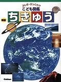ちきゅう (ふしぎ・びっくり!?こども図鑑)