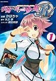 宇宙をかける少女R 1 (IDコミックス REXコミックス)