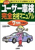 ステップ式ユーザー車検完全合格マニュアル―初めての人でも簡単にとれる (Sankaido motor books)