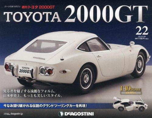 週刊 トヨタ 2000GT 2012年 5/29号 [分冊百科]