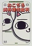 ねこぢる純粋理性批判―ねこぢる追悼×公式ガイドブック / ねこぢる研究会 のシリーズ情報を見る