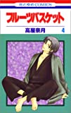 Fruits Basket, Volume 4 (Japanese Edition)