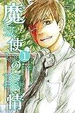 魔法使いの事情(1) (講談社コミックス)