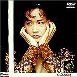 �ʤߤ�� [DVD]