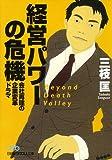 経営パワーの危機 会社再建の企業変革ドラマ (日経ビジネス人文庫)