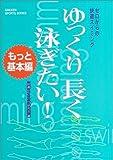 ゼロからの快適スイミング ゆっくり長く泳ぎたい!―もっと基本編 (Gakken sports books)