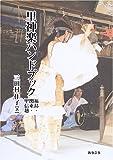 里神楽ハンドブック—福島・関東・甲信越(三田村 佳子)