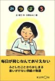 みつばち (くもんの児童文学)