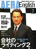 AERA English (アエラ・イングリッシュ) 2006年 07月号 [雑誌]