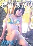 細田あかり [DVD]