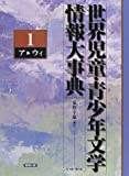 世界児童・青少年文学情報大事典 (第1巻)
