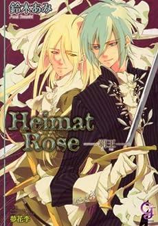 Heimat Rose—覇王 (ガッシュ文庫)