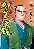 猛き黄金の国 柳生宗矩 2 (ヤングジャンプコミックス BJ)