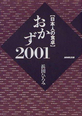 おかず2001