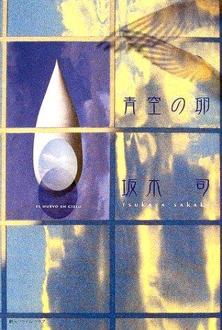 青空の卵 (CRIME CLUB)