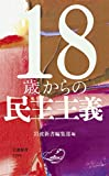 「18歳からの民主主義 (岩波新書)」販売ページヘ