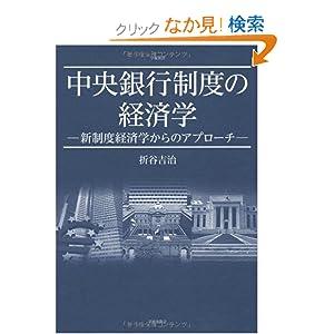 中央銀行制度の経済学: 新制度経済学からのアプローチ (学術叢書)