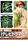 医龍―Team Medical Dragon (6)
