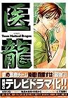 医龍 第6巻 2004年06月30日発売