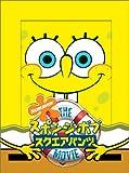 スポンジ・ボブ スクエアパンツ ザ・ムービー スペシャル・コレクターズ・エディション [DVD]