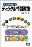 わかりやすいディジタル情報理論