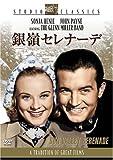 銀嶺セレナーデ [DVD]