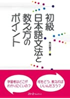 初級日本語文法と教え方のポイント