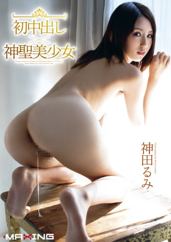 初中出し×神聖美少女 神田るみ [DVD][アダルト]