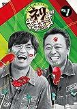 ネリさまぁ~ず Vol.1 [DVD]
