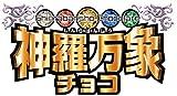 (仮) 神羅万象チョコ トップキャラクターズセレクション 20個入 BOX (食玩・チョコ)