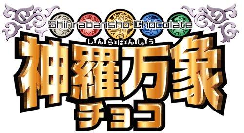 神羅万象チョコ 九邪戦乱の章第3弾 20個入 BOX (食玩・ウエハース)