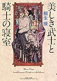 美しき武士と騎士の寝室 (角川文庫)