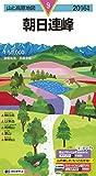山と高原地図 朝日連峰 2016 (登山地図 | マップル)