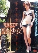 富樫あずさ 聖*少女 [DVD]