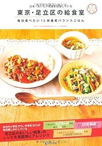 日本一おいしい給食を目指している 東京・足立区の給食室 毎日食べたい12栄養素バランスごはん