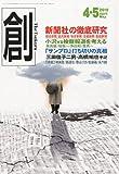 創 ( つくる ) 2010年 05月号 [雑誌]