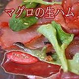 「満天☆青空レストラン」で放送!まぐろ(マグロ)の生ハム 1Kg ISHIHARA