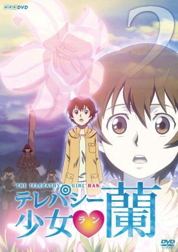 テレパシー少女 蘭 2 [DVD]
