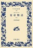 オウィディウス 変身物語〈上〉 (ワイド版岩波文庫)