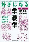 好きになる栄養学 第2版 (KS好きになるシリーズ)