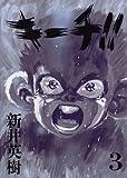 キーチ!!(3) (ビッグコミックス)