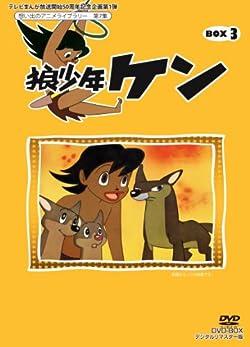 テレビまんが放送開始50周年記念企画第1弾 想い出のアニメライブラリー 第7集 狼少年ケン DVD-BOX3 デジタルリマスター版